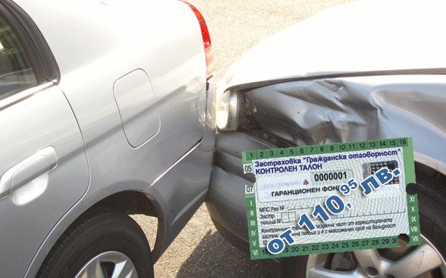 Гражданска отговорностIГражданска отговорност на автомобилистите покрива отговорността за причинените от тях имуществени или неимуществени вреди на трети лица.